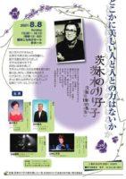 茨木のり子没後15年の集い @  保谷こもれびホール小ホール