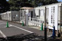 西東京いこいの森公園の新会場でワクチン接種始まる ひばりが丘PARCOは24日から