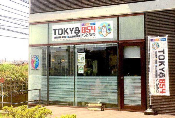 TOKYO854