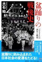 盆踊りの戦後史